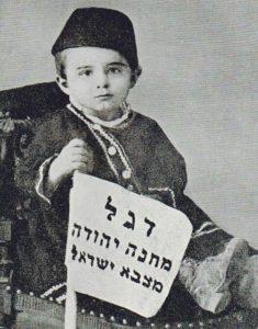 Az első ivrit anyanyelvű gyerek